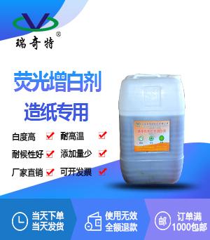 造纸专用液体增白剂RQT-AP-1