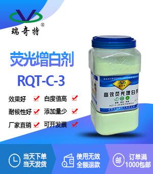 水性涂料增白剂RQT-C-3