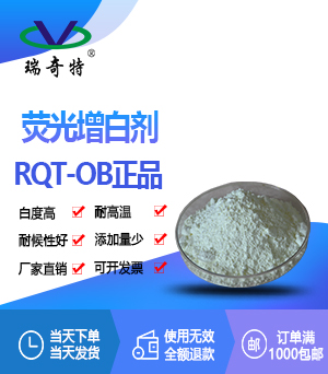 荧光增白剂OB王-新品OB