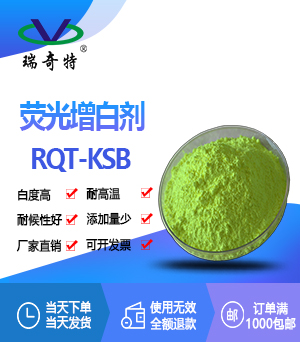 荧光增白剂 KSB (FBA 369)