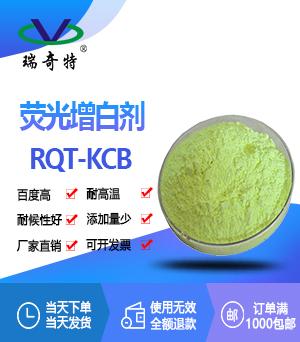 荧光增白剂 KCB (FBA 367)
