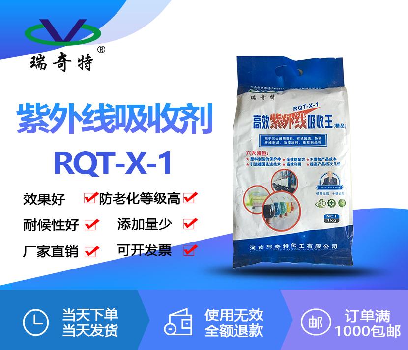 紫外线吸收剂RQT-X-1