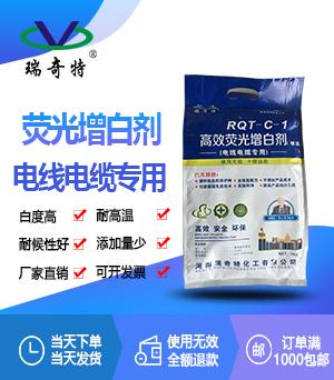 电线电缆软质PVC增白剂RQT-C-1