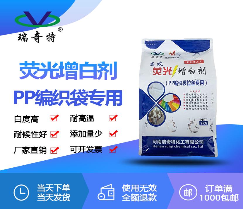 PP编织袋专用增白剂RQT-B-2