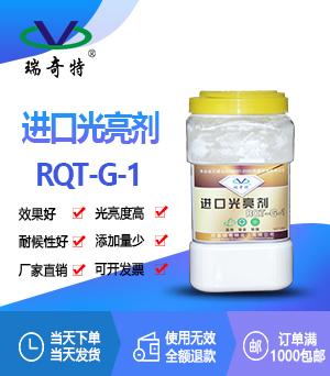 进口光亮剂RQT-G-1