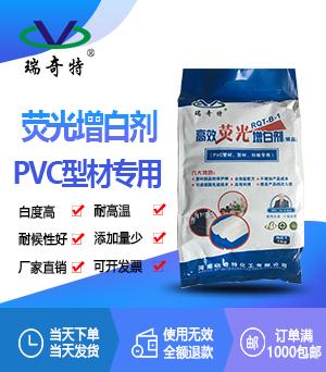PVC管材型材板材专用增白剂RQT-B-1