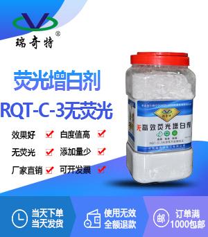 无荧光增白剂RQT-C-3