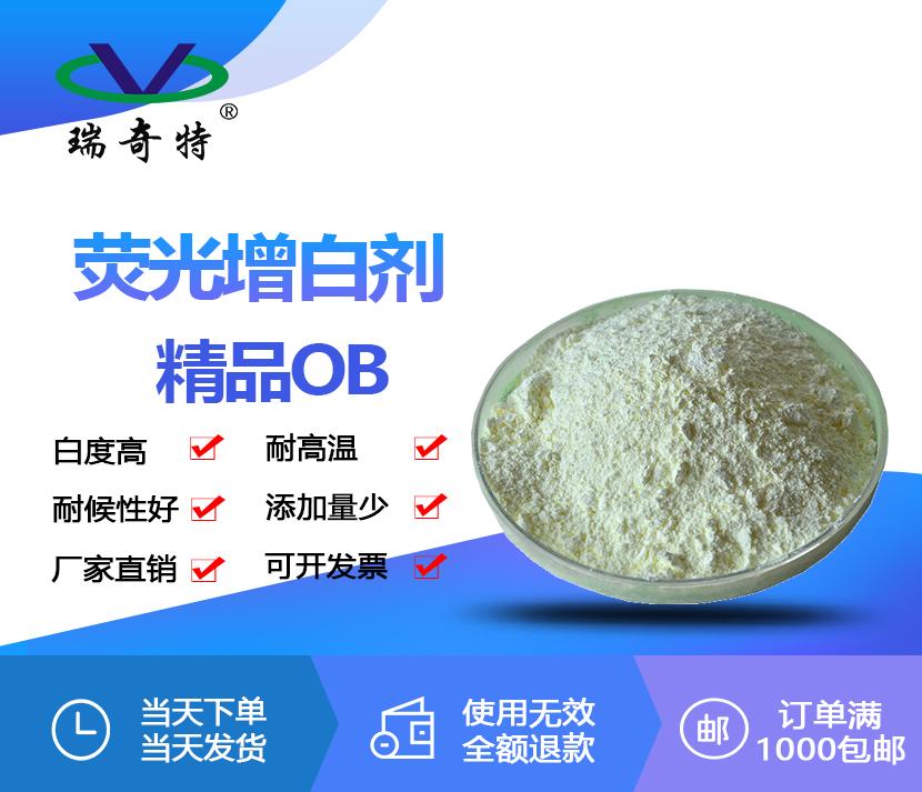 荧光增白剂精品OB