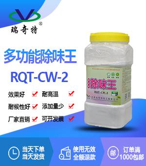 多功能除味剂RQT-CW-2