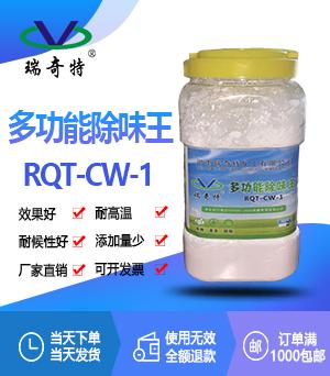 多功能除味剂RQT-CW-1