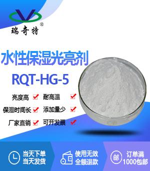 水性保湿光亮剂RQT-HG-5
