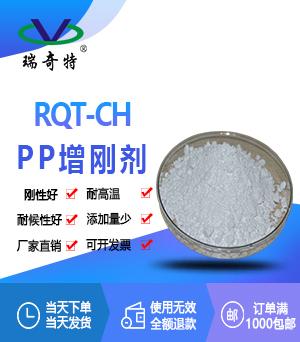 PP增刚剂RQT-CH