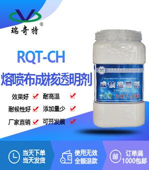 熔喷布成核透明剂RQT-CH