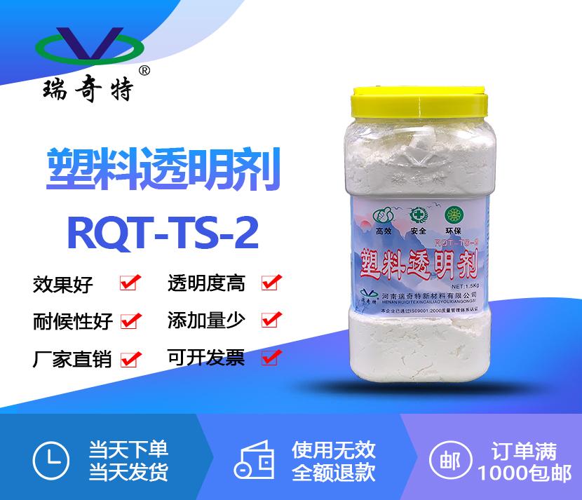 透明剂TS-2