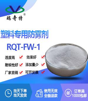 塑料防雾剂RQT-FW-1