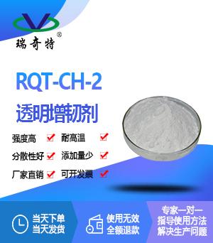 成核剂RQT-CH-2