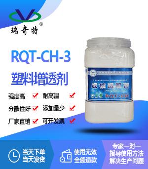 PP透明成核剂RQT-CH-3