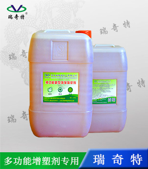 多功能增塑剂RQT-P-1