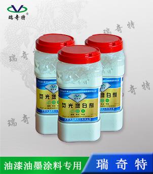 油漆油墨涂料专用增白剂RQT-A-1