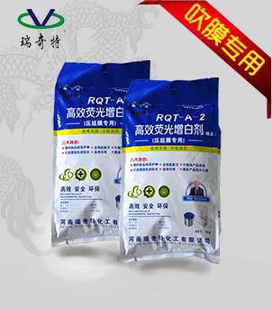吹膜专用荧光增白剂RQT-A-2