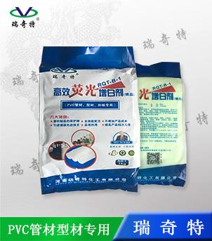 PVC管材专用塑料增白剂厂家 【瑞奇特】