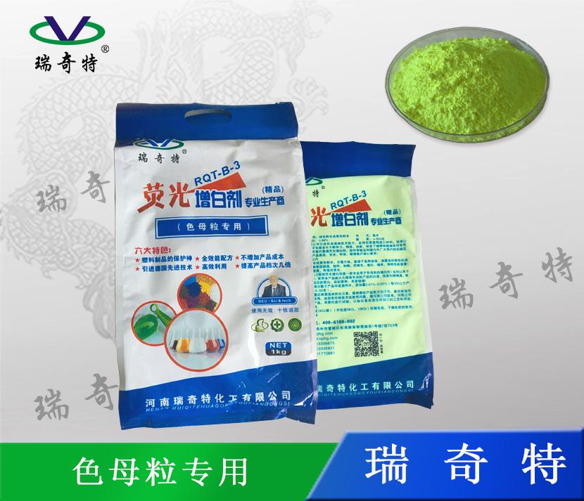 色母粒专用增白剂RQT-B-3