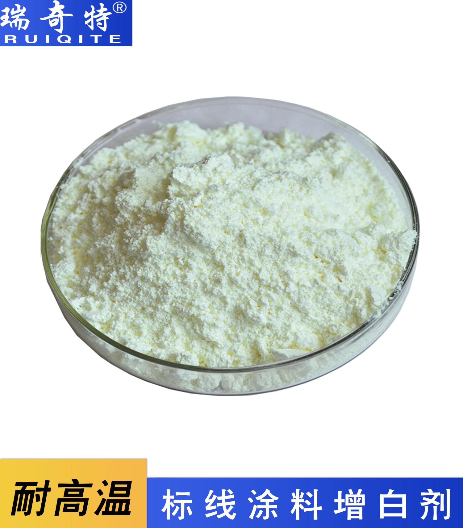 热熔涂料增白剂RQT-K-1