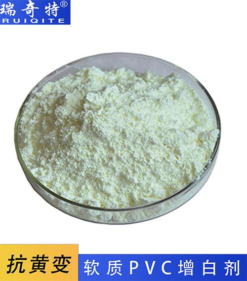 软质PVC增白剂RQT-C-1