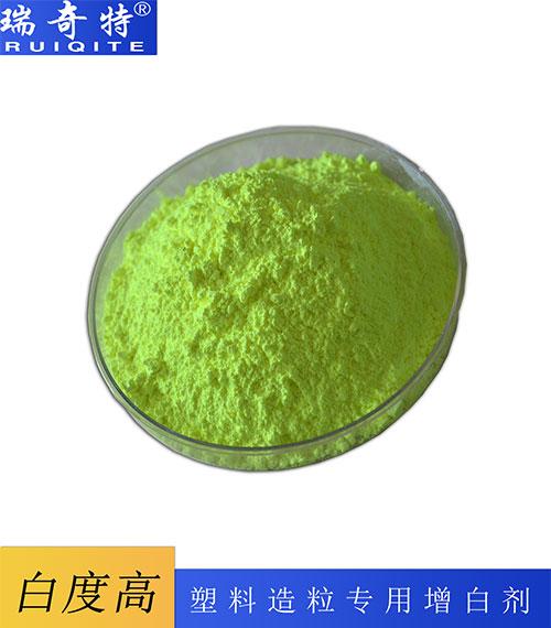 塑料造粒专用增白剂RQT-B-3