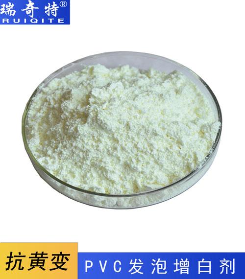 PVC发泡专用荧光增白剂RQT-C-12