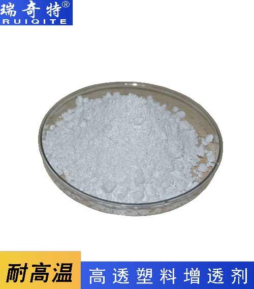塑料透明剂TS-2