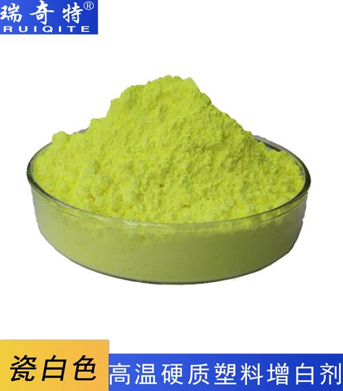 高温硬质塑料专用增白剂RQT-B-5