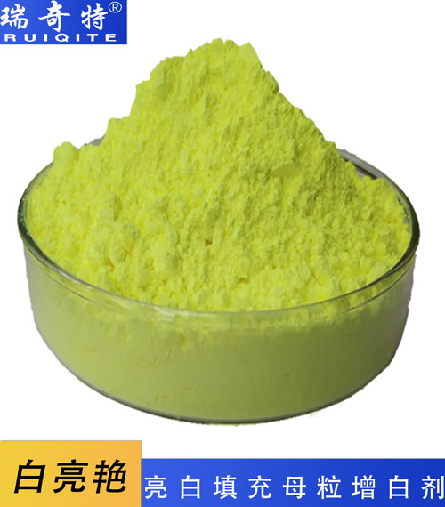 亮白、填充母粒专用增白剂RQT-B-4