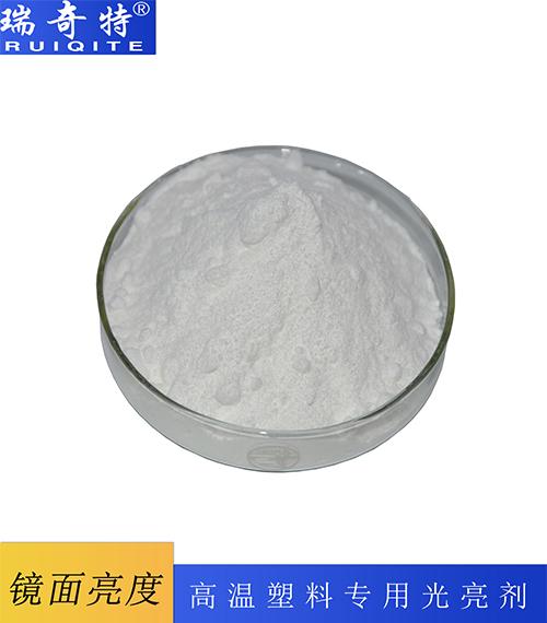 工程塑料光亮剂RQT-G-3