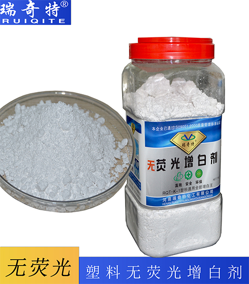 无荧光增白剂RQT-K-1