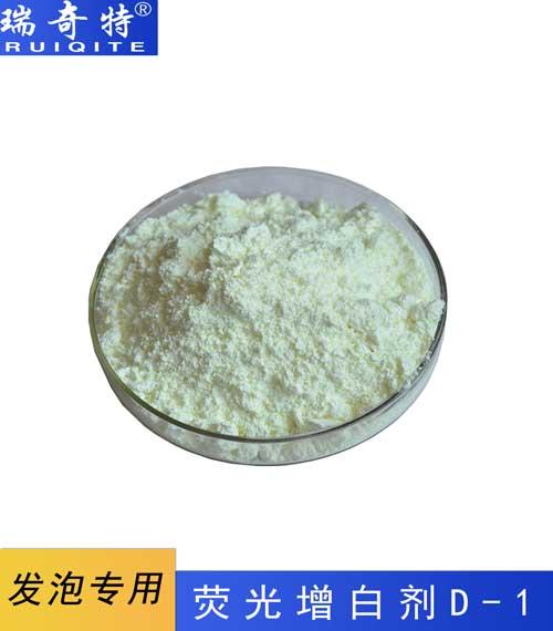 各种塑料发泡增白剂RQT-D-1