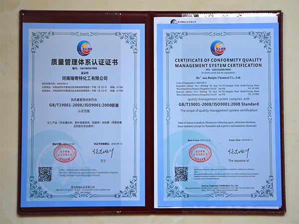 ISO9001质量管理体系认证证书