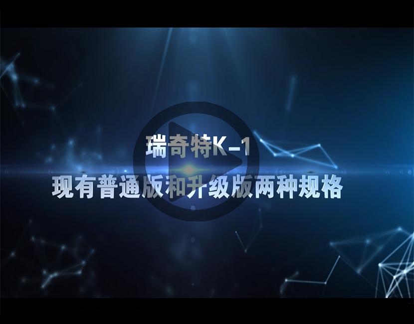 荧光增白剂RQT-K-1视频讲解