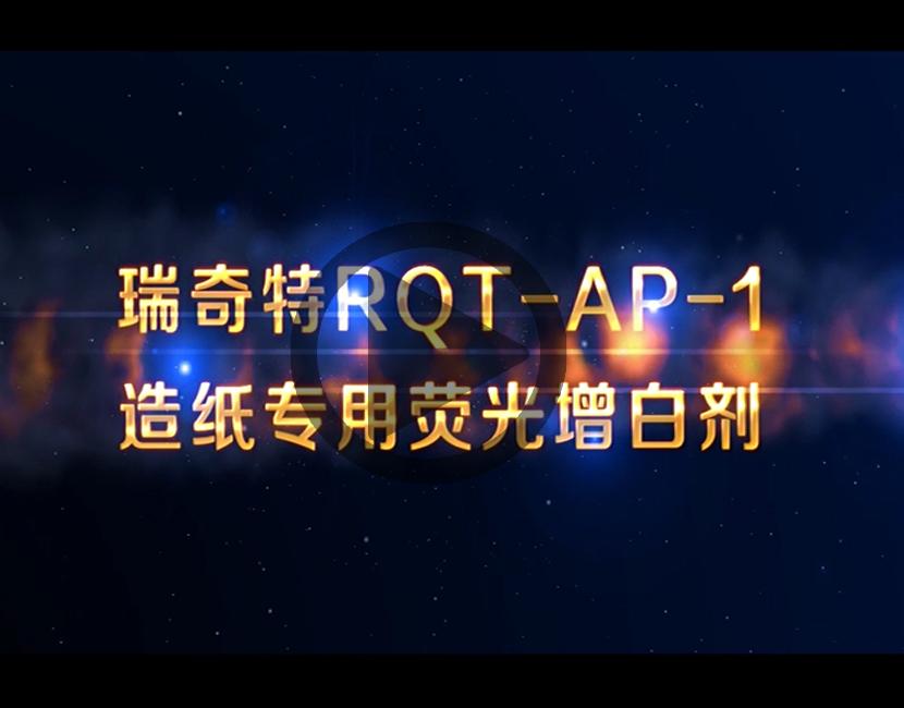 液体增白剂RQT-AP-1视频讲解
