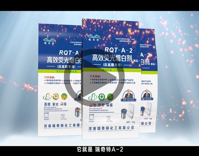 荧光增白剂RQT-A-2视频讲解