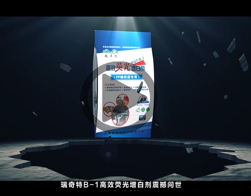 荧光增白剂RQT-B-1视频讲解