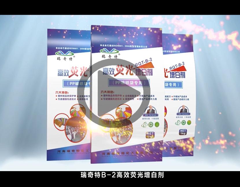 荧光增白剂RQT-B-2视频讲解